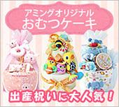 出産祝い人気No.1 おむつケーキ
